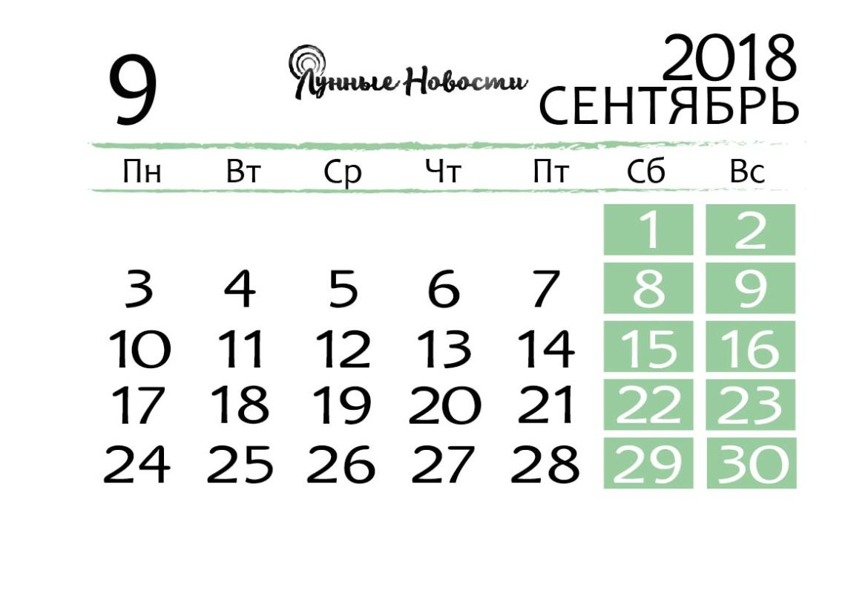 Календарь на сентябрь 2018 года