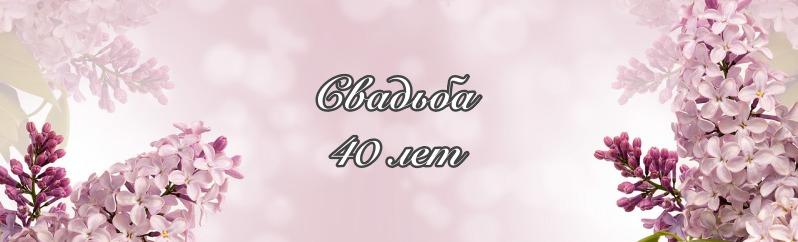 Свадьба 40 лет