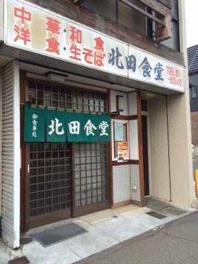 北田食堂3