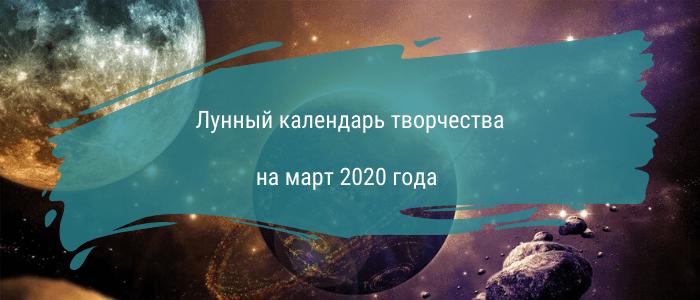 Лунный календарь творчества на март 2020