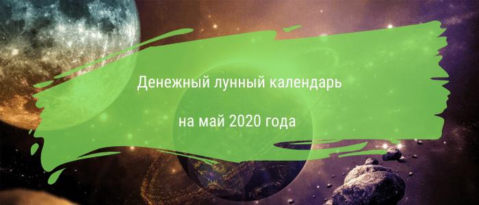 Денежный лунный календарь на май 2020