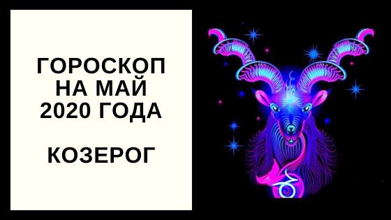 Гороскоп на май 2020 года Козерог