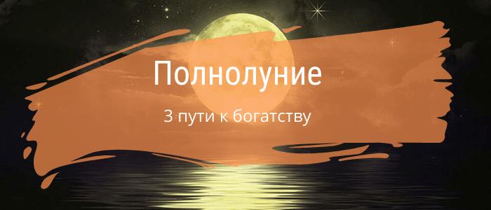 Полнолуние - три пути к богатству
