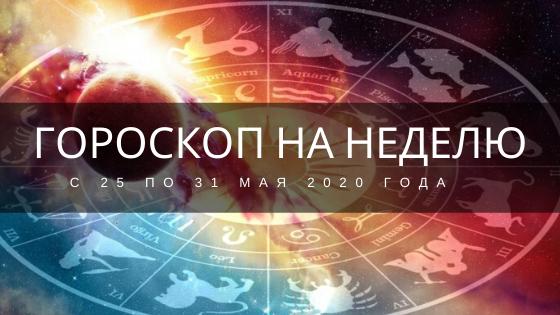 Гороскоп на неделю с 25 по 31 мая 2020 года