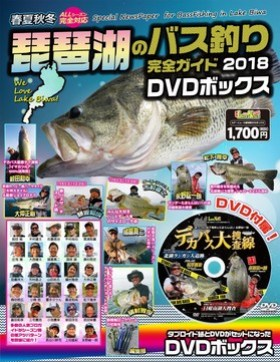 biwako2018_hako.jpg