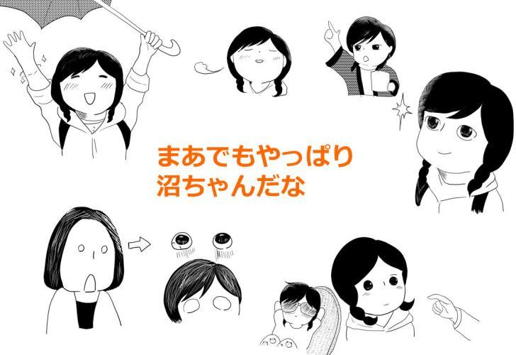 プリンセスメゾン画像2