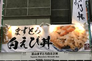 「富山 ますとろ白えび丼」