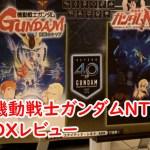 ガンダム映像新体験「機動戦士ガンダムNT 4DX」レビュー