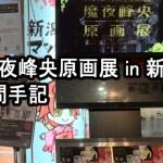 「パタリロ!100巻記念・魔夜峰央原画展in新潟」訪問手記