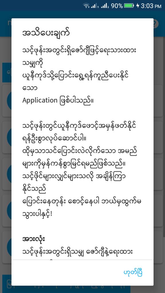 Screenshot of mmUnicode Toolkit For Android