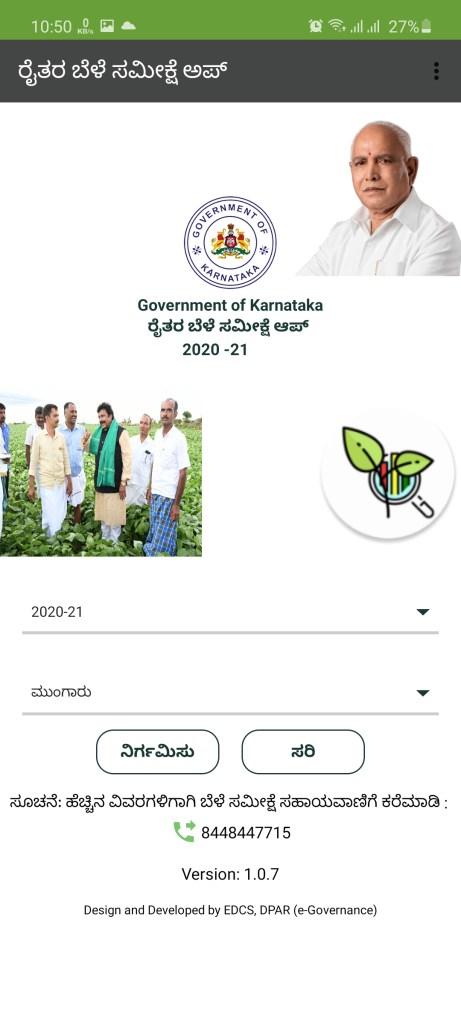 Screenshot of Bele Samikshe Apk