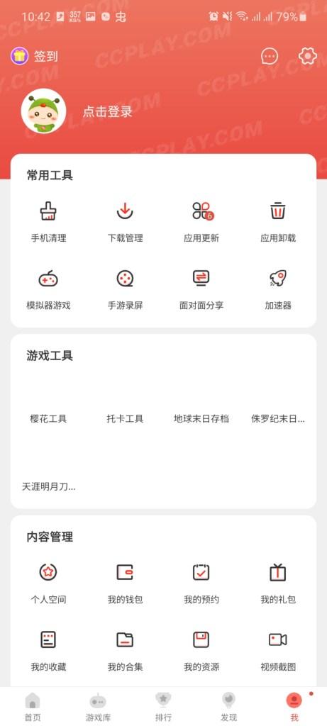 Screenshot of CCPlay Apk Download