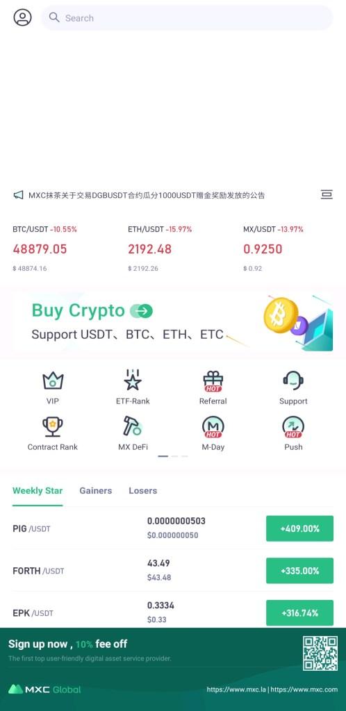 Screenshot of MXC Exchange App