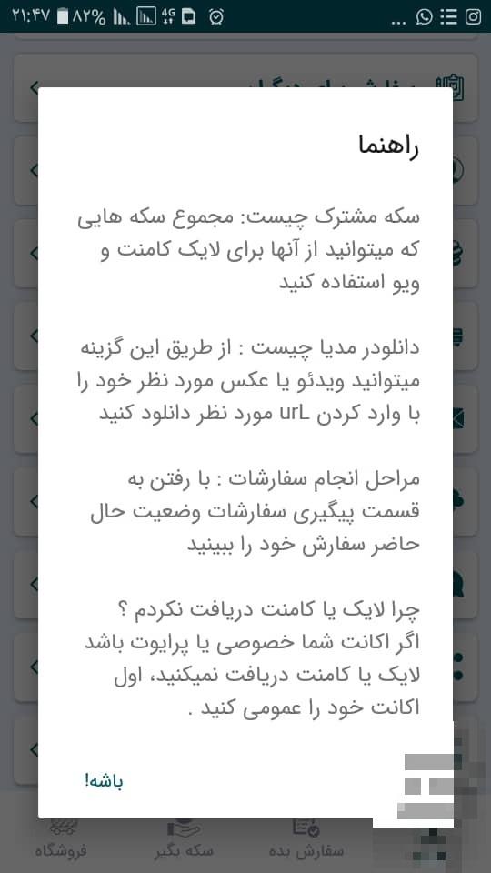 Screenshot of Iran Follower App