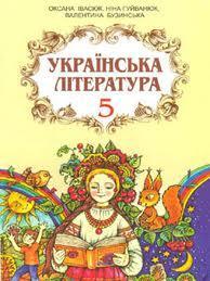 /Files/images/ukr_lteratura/Укр_л-ра5.jpg