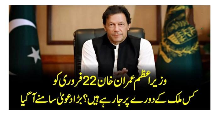 وزیراعظم عمران خان 22 فروری کو کس ملک کے دورے پر جا رہے ہیں ؟ بڑا دعویٰ سامنے آ گیا
