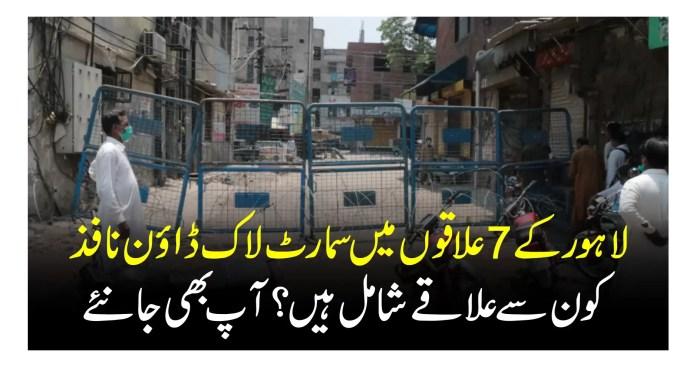 لاہور کے 7 علاقوں میں سمارٹ لاک ڈاؤن نافذ ، کون سے علاقے شامل ہیں؟آپ بھی جانئے