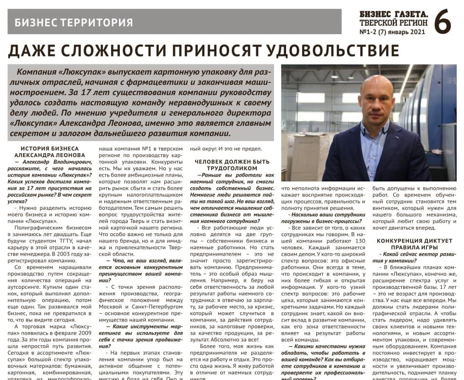 Бизнес газета