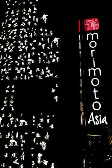 Morimoto Asia Disney Springs