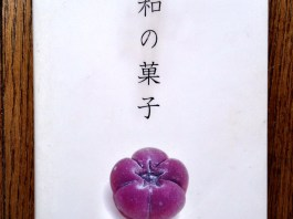 Japanese Wagashi Book
