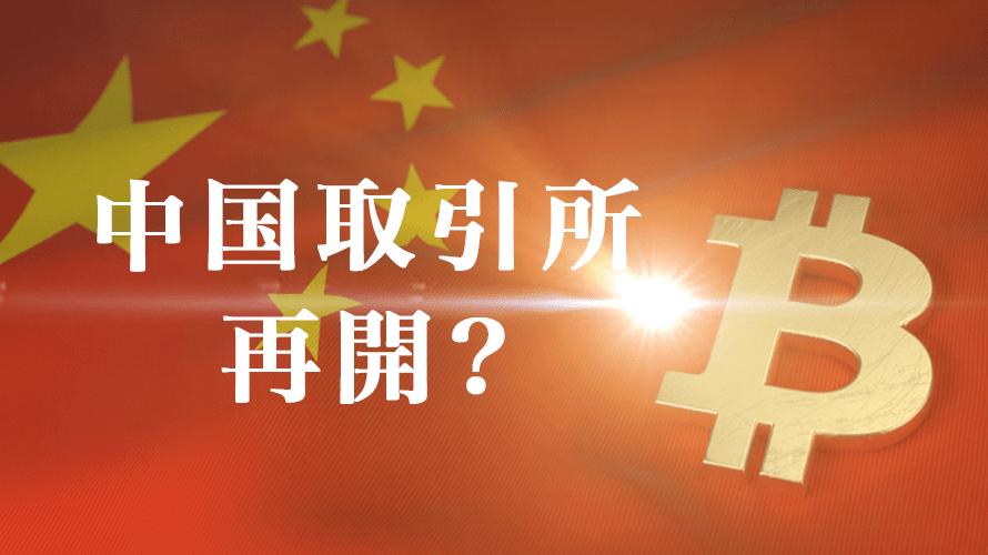 ビットコイン(BTC)再高騰!中国取引所再開の噂!