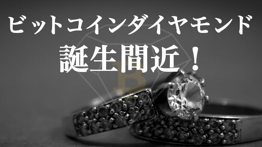 25日にビットコインダイヤモンド誕生か?どうなる?