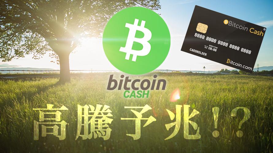 高騰予兆?ビットコインキャッシュのデビットカード誕生!?