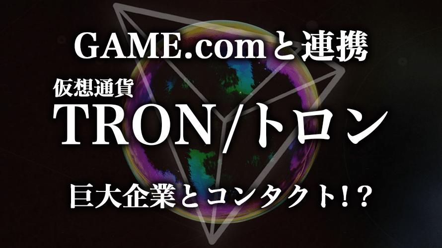 仮想通貨TRON/TRX(トロン)高騰!GAME.com連携や上場