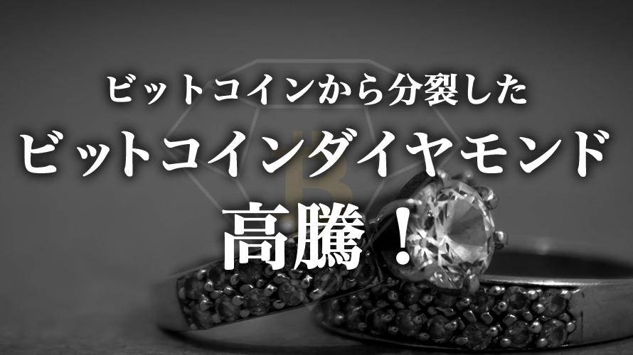 仮想通貨Bitcoin Diamond/BCDが高騰!