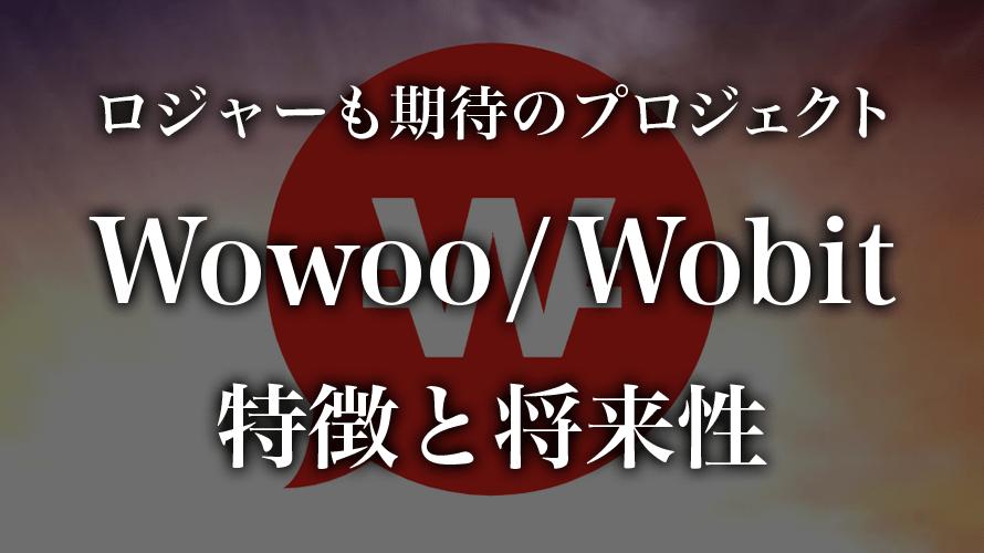 ICO案件Wowooワォー / Wobitとは?特徴と将来性