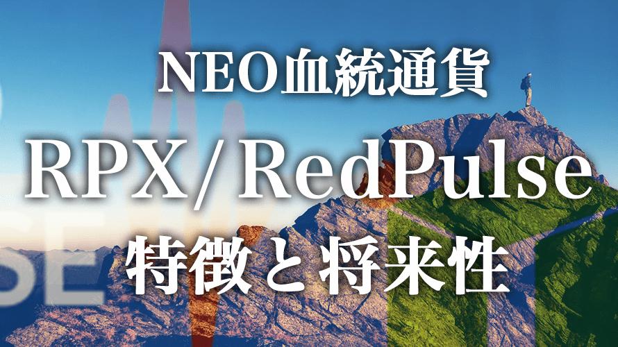 仮想通貨RPX/Red Pulseの特徴と将来性