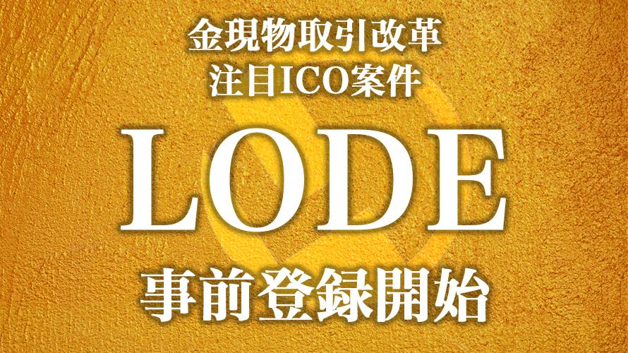 【注目ICO案件】金現物取引改革LODEの特徴と登録