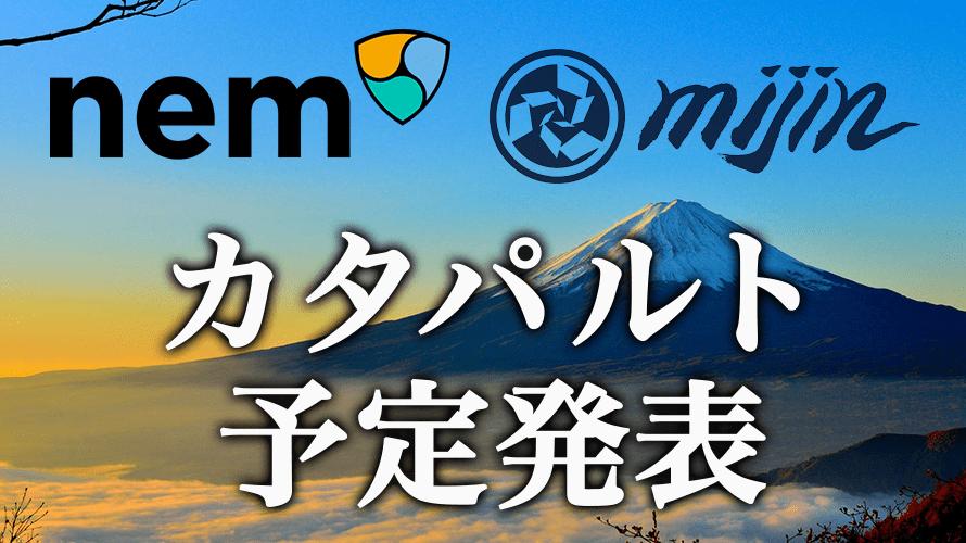 NEM/XEMのmijinでのカタパルト実装予定発表!