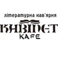 Кав'ярня-книгарня «Кабінет» | LvivOnline (Львів Онлайн)