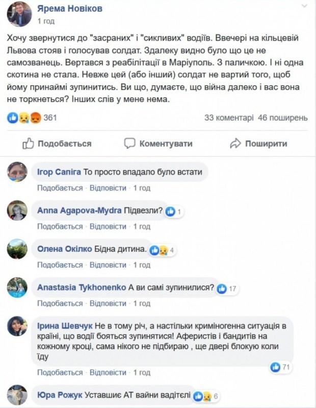 Львівські водії не підвезли солдата, який повертався в Маріуполь після лікування