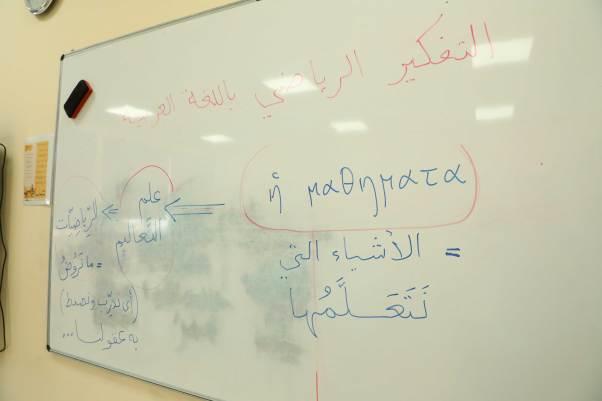 math arabe 01