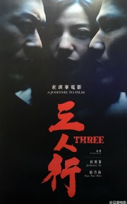 Three movie poster