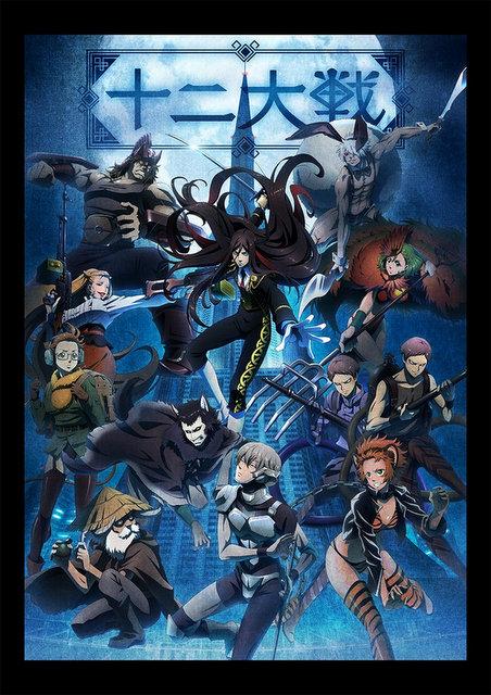 Juni Taisen Zodiac War main image