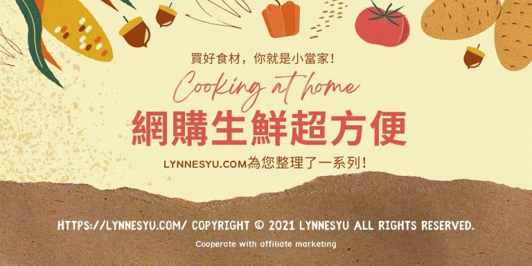 網購生鮮超方便,生鮮線上購物大推薦
