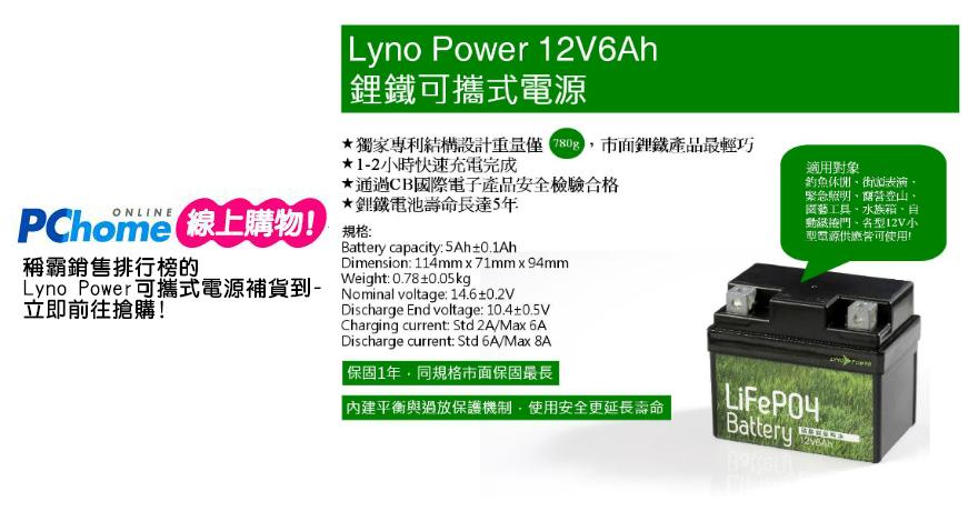 首頁 | LanYang Energy Technology