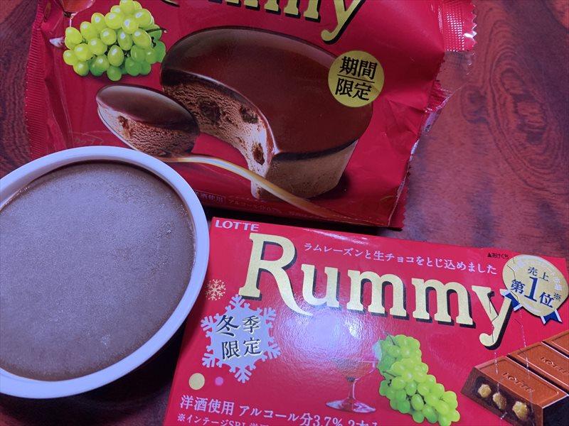 Rummy(ラミー)チョコとアイス