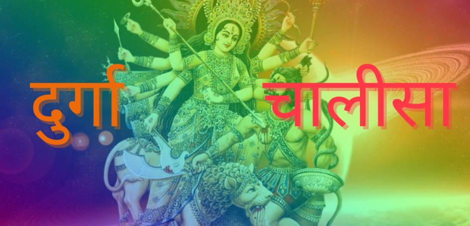 Durga-Chalisa-lyrics-in-Hindi