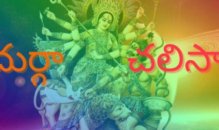 Durga Chalisa lyrics In Telugu