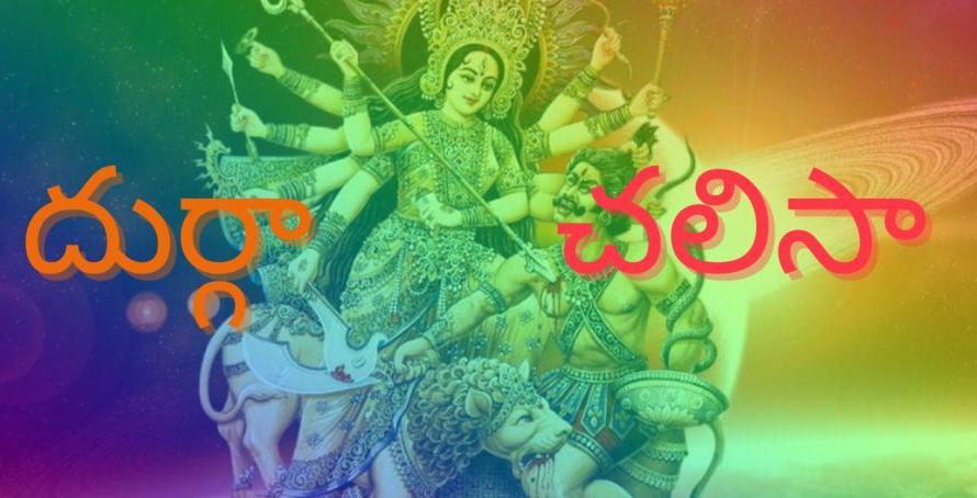 [దుర్గా చలిసా] ᐈ Shree Durga Chalisa Lyrics In Telugu With PDF