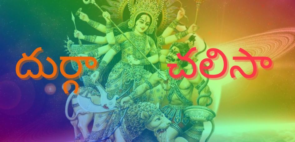 Durga Chalisa lyrics In Telugu