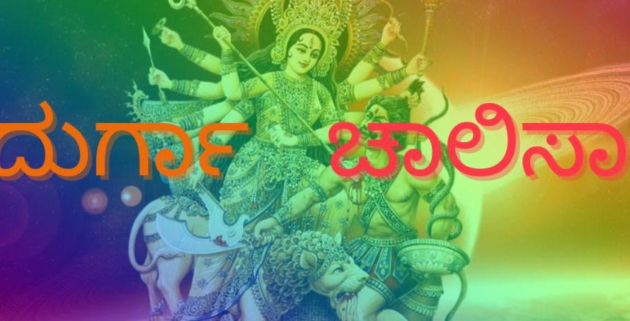 [ದುರ್ಗಾ ಚಾಲಿಸಾ] ᐈ Durga Chalisa Lyrics In Kannada With PDF