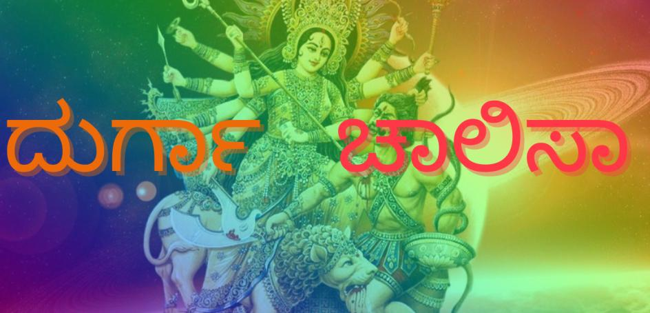 Durga Chalisa lyrics In Kannada