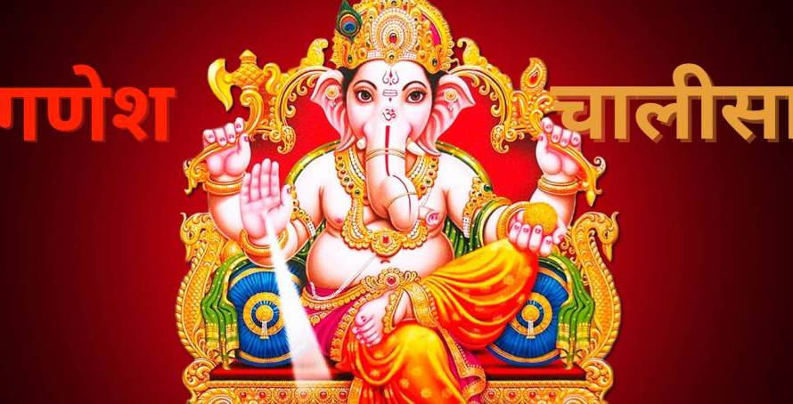 [गणेश चालीसा] Shri Ganesh Chalisa Lyrics In Hindi With Meaning & Pdf