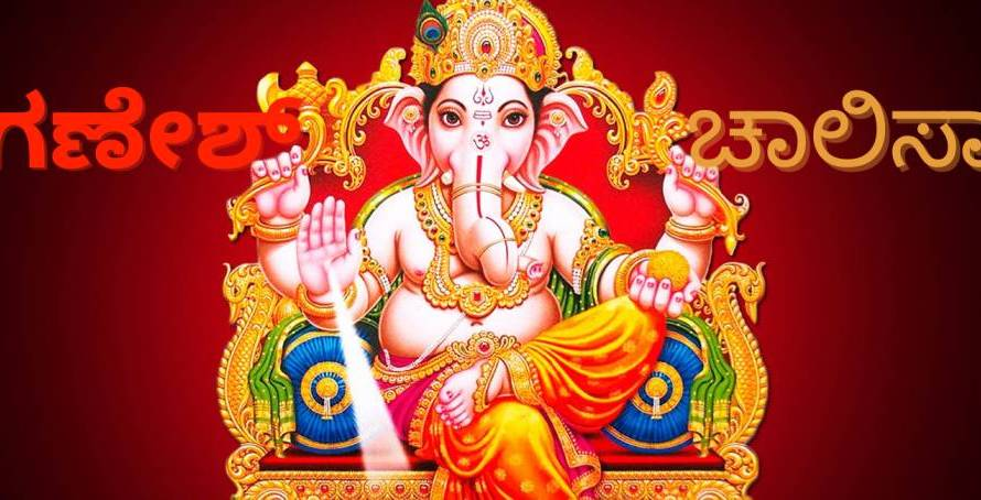 [ಗಣೇಶ್ ಚಾಲಿಸಾ] Shri Ganesh Chalisa Lyrics In Kannada With Pdf