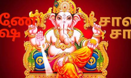 Ganesh Chalisa lyrics In Tamil